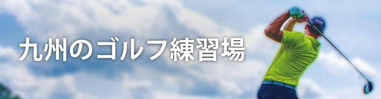 九州のゴルフ練習場